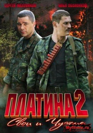 Скачать сериал Платина (2-й сезон) [2009]