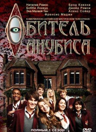 Скачать сериал  Обитель Анубиса,  1 сезон  (2011)