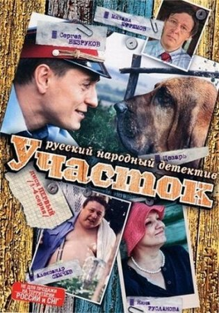 Скачать сериал Участок [2003]