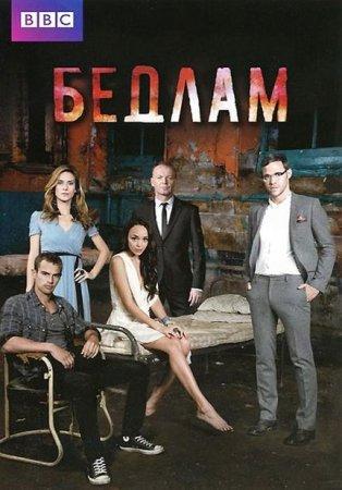 Скачать сериал  Бедлам - 1 сезон  (2011)