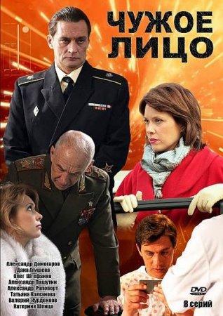 Скачать сериал Чужое лицо (2012)