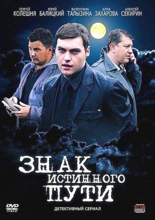 Скачать сериал Знак истинного пути (2012)