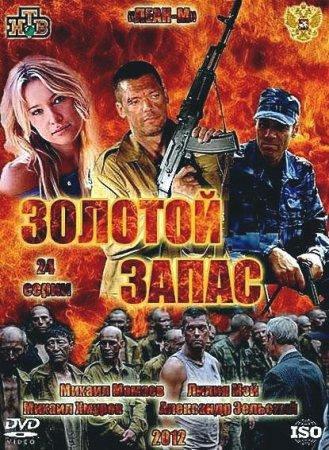 Скачать сериал Золотой запас / Платина 3 (2012)