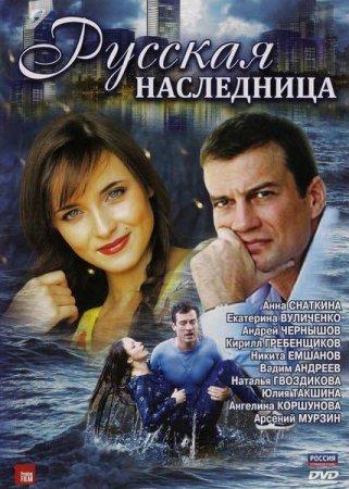 Скачать сериал  Русская наследница (2012)
