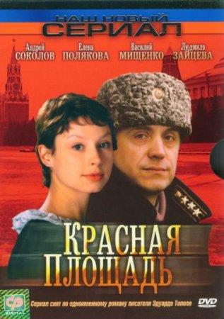 Скачать сериал Красная площадь [2004] DVDRip