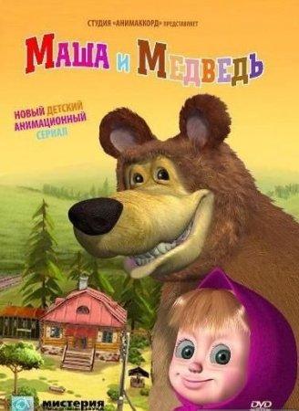 Скачать Маша и Медведь 26 серия (2012)