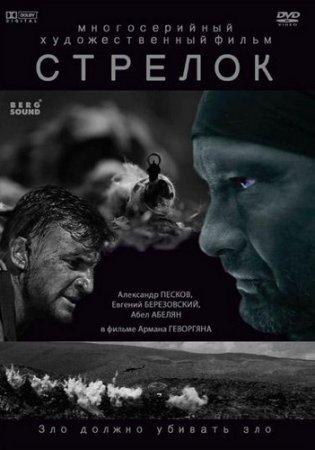 Скачать сериал Стрелок [2012] DVDRip