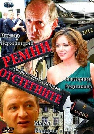 Скачать сериал  Отстегните ремни (2012)