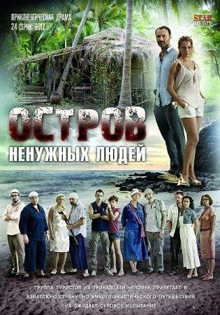Скачать сериал  Остров ненужных людей (2012)