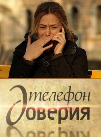Скачать сериал Телефон доверия (2012)