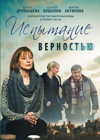 Скачать сериал  Испытание верностью (2012)