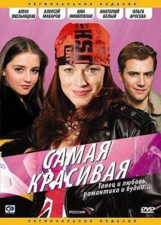 Скачать сериал Самая Красивая (1 сезон) [2005] DVDRip