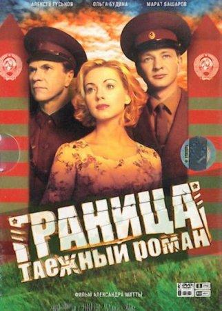 Скачать сериал Таёжный роман. Граница [2000] DVDRip