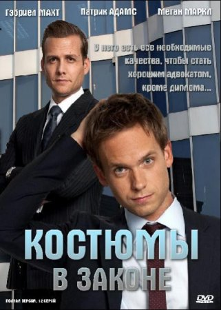 Скачать сериал  Форс - мажоры / Костюмы в законе,  2 сезон  (2012)