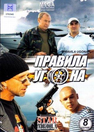 Скачать сериал Правила угона [2009] DVDRip