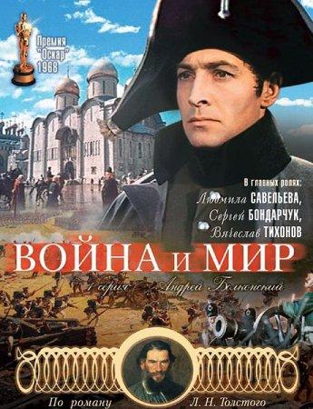 Скачать сериал  Война и мир - 4 фильма (1965-1967)