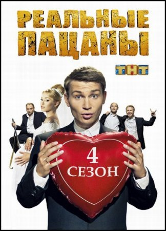 Скачать сериал Реальные пацаны (2012/4 сезон)