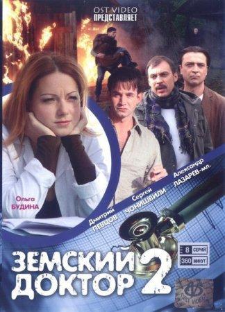 Скачать сериал  Земский доктор. Продолжение / Земский доктор - 2 (2012)