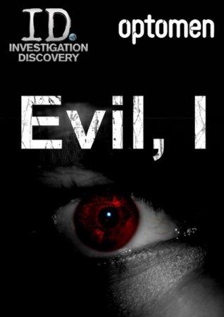 Скачать сериал Я – это зло / Evil, I (2012)