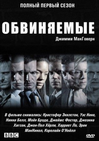 Скачать сериал  Обвиняемые - 1 cезон (2010)