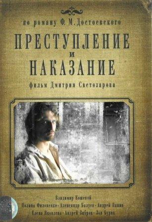 Скачать сериал Преступление и наказание [2007]