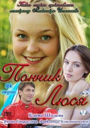 Скачать сериал  Пончик Люся (2011)