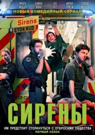 Скачать сериал  Сирены - 1 сезон (2011)