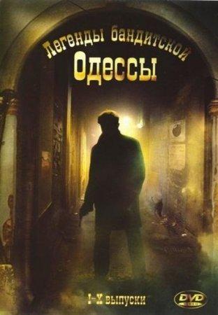 Скачать сериал Легенды бандитской Одессы [2009]