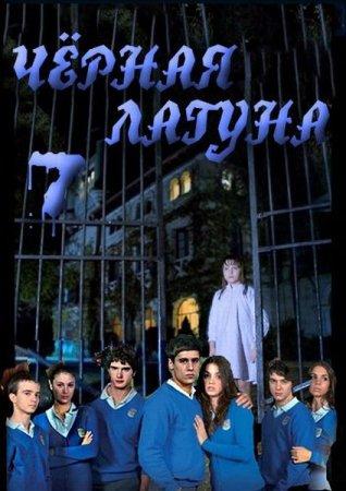 Скачать сериал  Черная лагуна / El Internado - 7 сезон (2010)