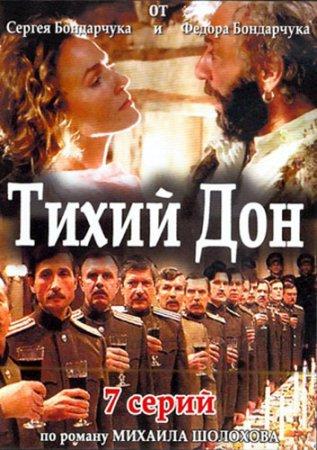 Скачать сериал Тихий Дон [2006] DVDRip
