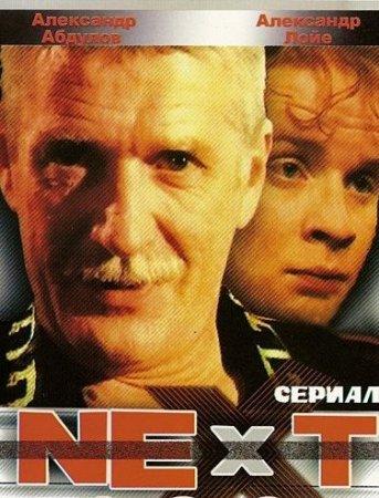 Скачать сериал Next (1 сезон) [2001] DVDRip