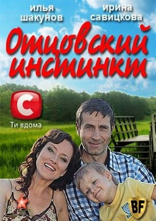 Скачать сериал Отцовский инстинкт (2012)