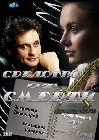 Скачать сериал Средство от смерти (2012)