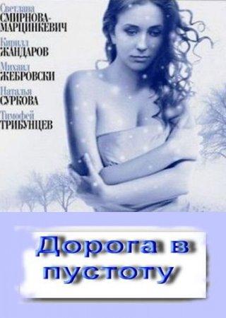 Скачать сериал Дорога в пустоту (2012)