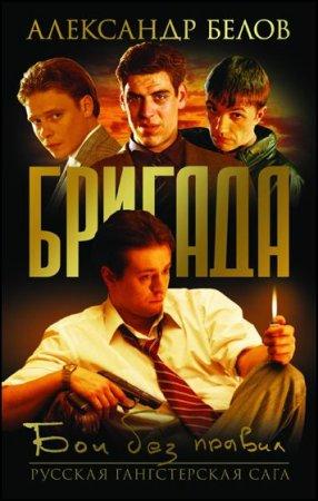 Скачать сериал Бригада [2002] DVDRip