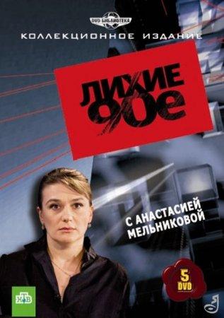 Скачать сериал Лихие 90-е [2007] DVDRip