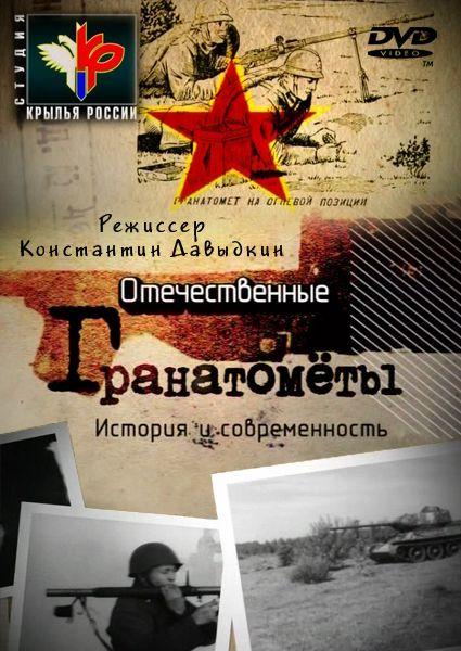 Отечественные гранатометы история и современность