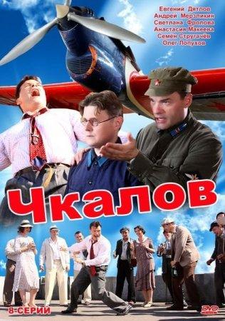 Скачать сериал Чкалов [2012]