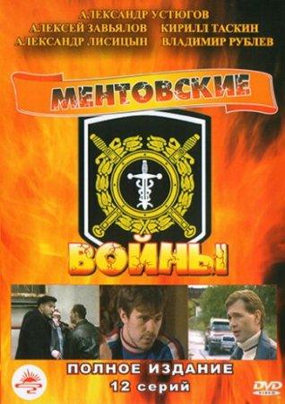 Скачать сериал Ментовские войны (1 сезон) [2005] DVDRip