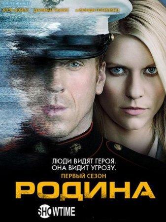 Скачать сериал Родина / Чужой среди своих - 2 сезон (2012)