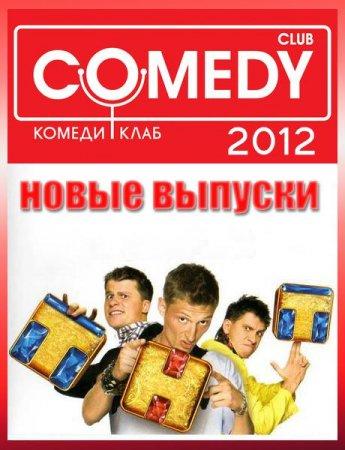 Скачать сериал  Новый Комеди Клаб / Comedy Club (2012)