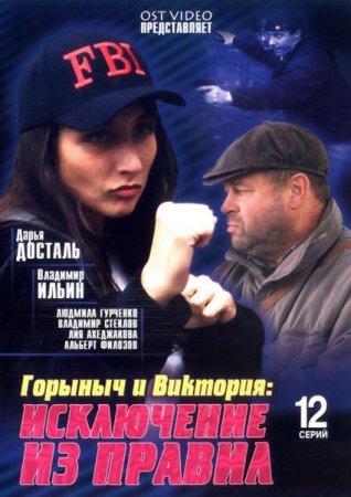 Скачать сериал Горыныч и Виктория [2005] DVDRip