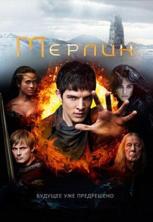 Скачать сериал Мерлин (5 сезон) / Merlin [2012] HDTVRip