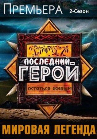 Скачать сериал  Последний герой / Останній герой - 2 сезон (2012)