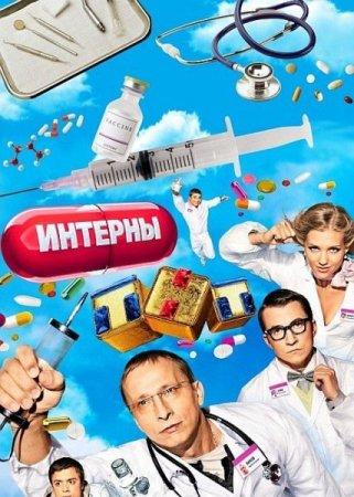Скачать сериал  Интерны - 7 сезон (2012)