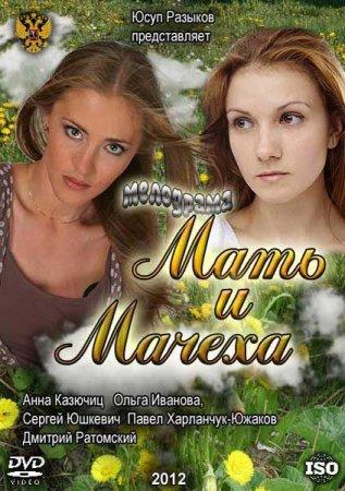 Скачать сериал  Мать и мачеха (2012)