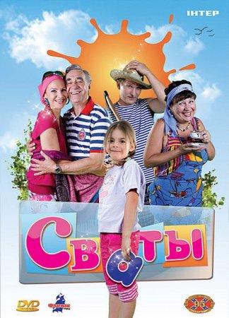 Скачать сериал Сваты - 1 сезон (2008)