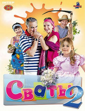 Скачать сериал Сваты - 2 сезон (2009)