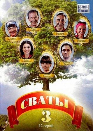 Скачать сериал Сваты - 3 сезон (2009)