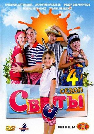 Скачать сериал Сваты - 4 сезон (2010)